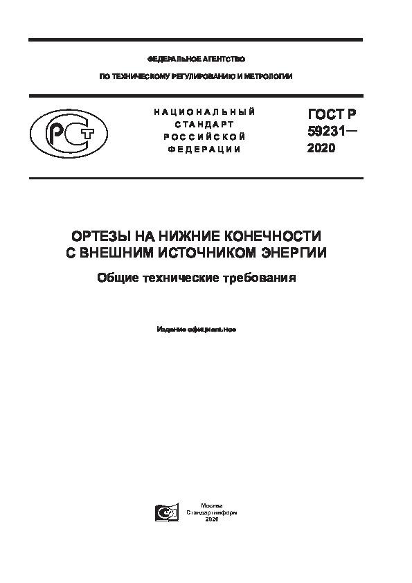 ГОСТ Р 59231-2020 Ортезы на нижние конечности с внешним источником энергии. Общие технические требования