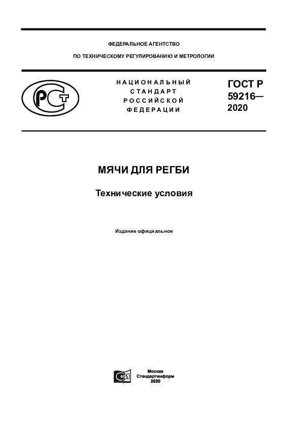ГОСТ Р 59216-2020 Мячи для регби. Технические условия