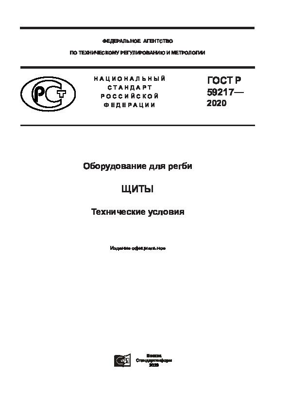 ГОСТ Р 59217-2020 Оборудование для регби. Щиты. Технические условия