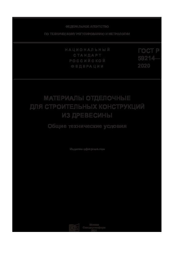 ГОСТ Р 59214-2020 Материалы отделочные для строительных конструкций из древесины. Общие технические условия