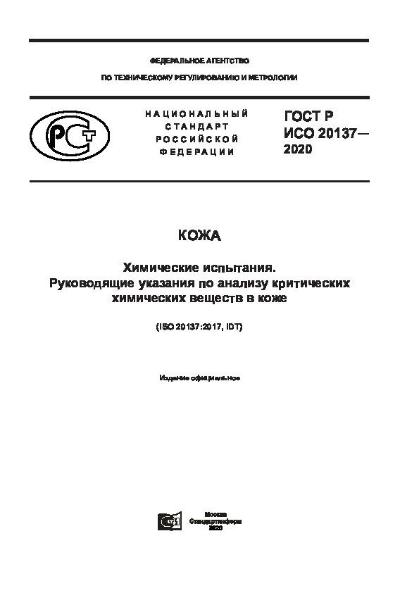 ГОСТ Р ИСО 20137-2020 Кожа. Химические испытания. Руководящие указания по анализу критических химических веществ в коже