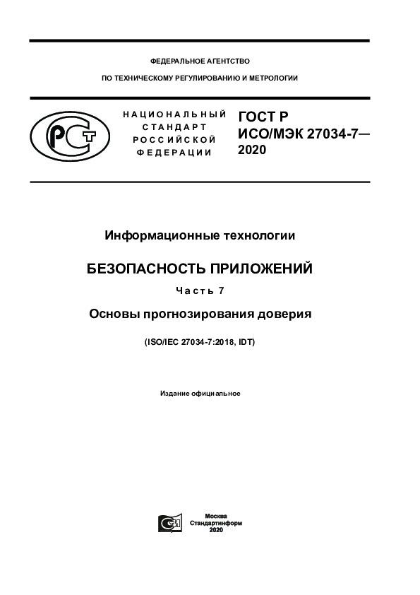 ГОСТ Р ИСО/МЭК 27034-7-2020 Информационные технологии (ИТ). Безопасность приложений. Часть 7. Основы прогнозирования доверия