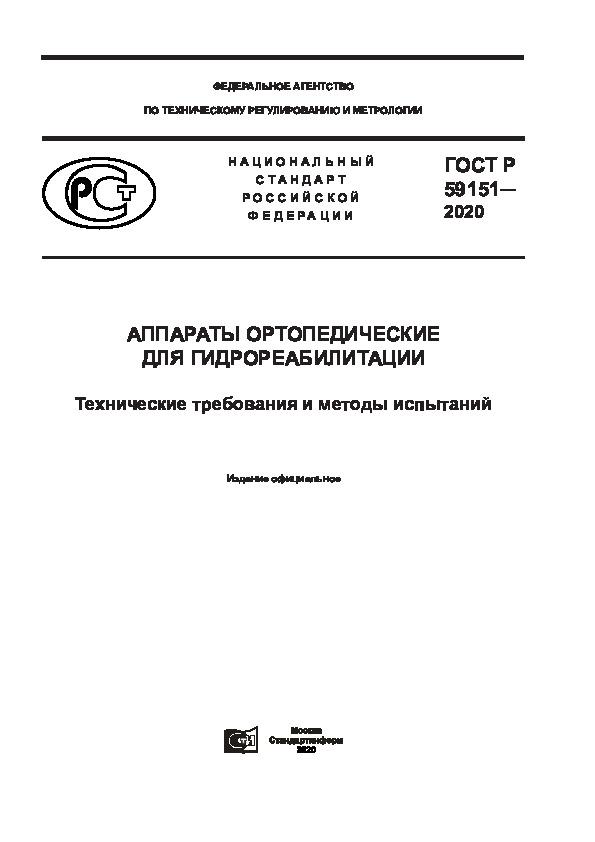 ГОСТ Р 59151-2020 Аппараты ортопедические для гидрореабилитации. Технические требования и методы испытаний
