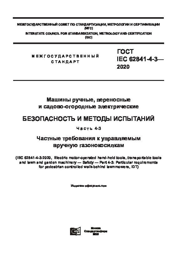 ГОСТ IEC 62841-4-3-2020 Машины ручные, переносные и садово-огородные электрические. Безопасность и методы испытаний. Часть 4-3. Частные требования к управляемым вручную газонокосилкам