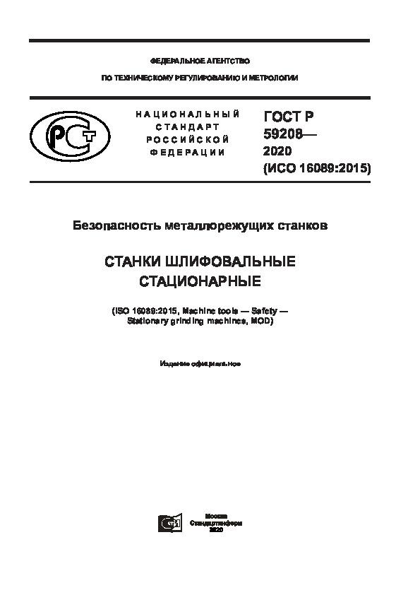 ГОСТ Р 59208-2020 Безопасность металлорежущих станков. Станки шлифовальные стационарные