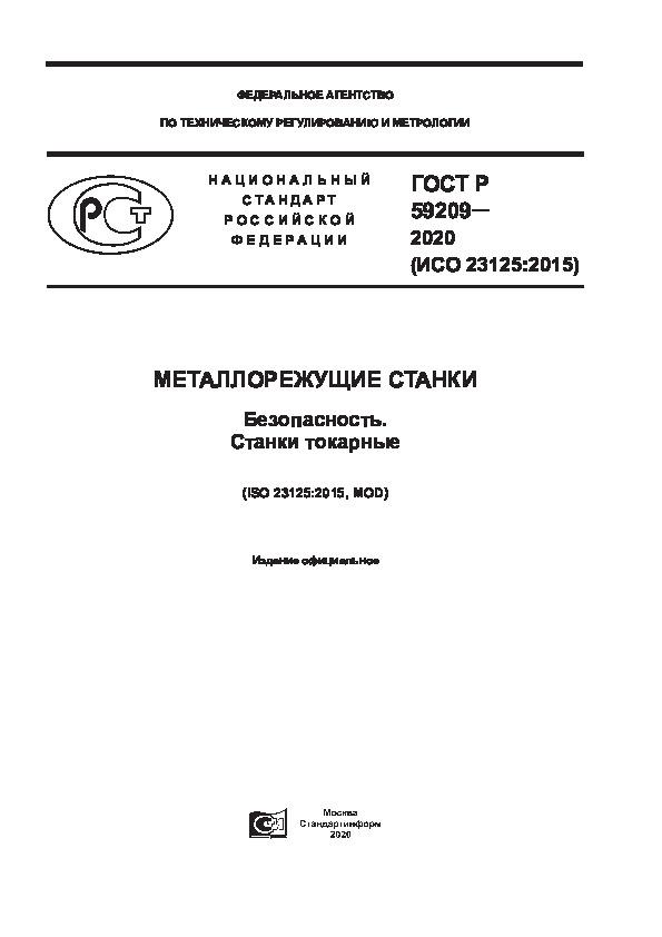 ГОСТ Р 59209-2020 Металлорежущие станки. Безопасность. Станки токарные