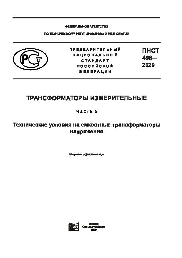 ПНСТ 498-2020 Трансформаторы измерительные. Часть 5. Технические условия на емкостные трансформаторы напряжения