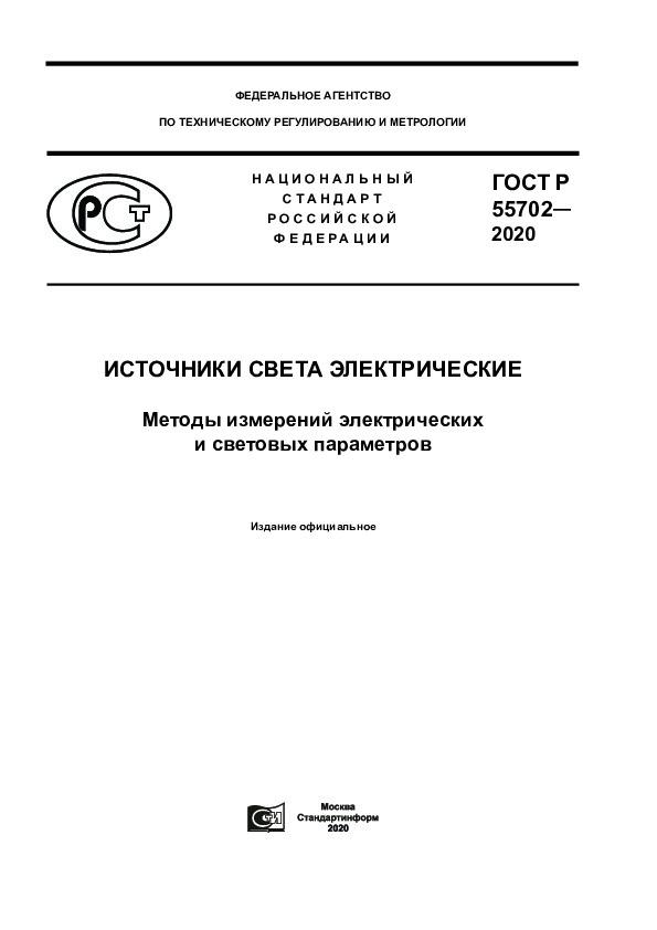 ГОСТ Р 55702-2020 Источники света электрические. Методы измерений электрических и световых параметров