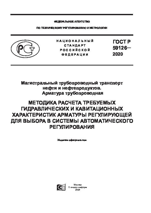 ГОСТ Р 59126-2020 Магистральный трубопроводный транспорт нефти и нефтепродуктов. Арматура трубопроводная. Методика расчета требуемых гидравлических и кавитационных характеристик арматуры регулирующей для выбора в системы автоматического регулирования