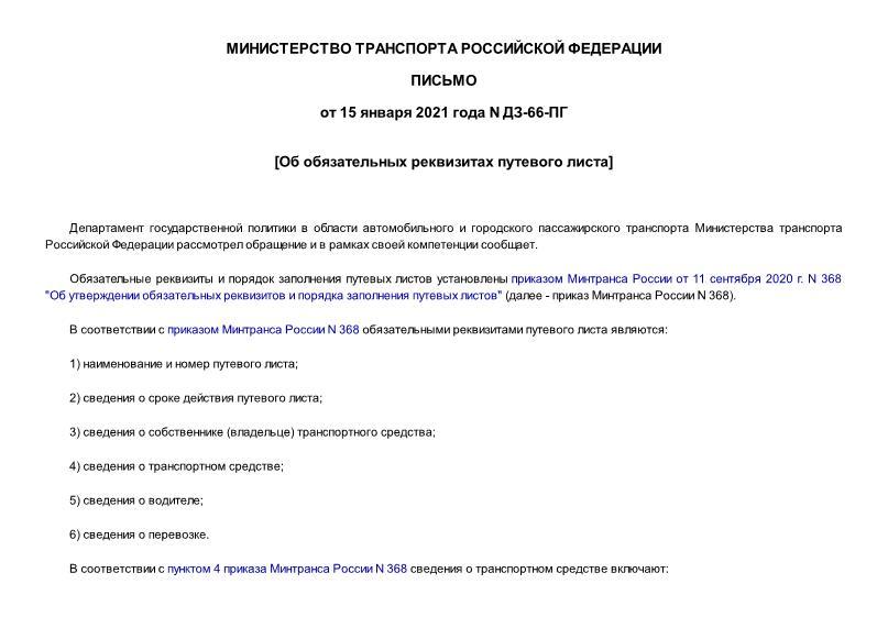 Письмо ДЗ-66-ПГ Об обязательных реквизитах путевого листа