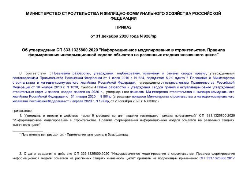 Приказ 928/пр Об утверждении СП 333.1325800.2020