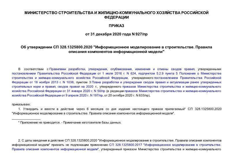 Приказ 927/пр Об утверждении СП 328.1325800.2020