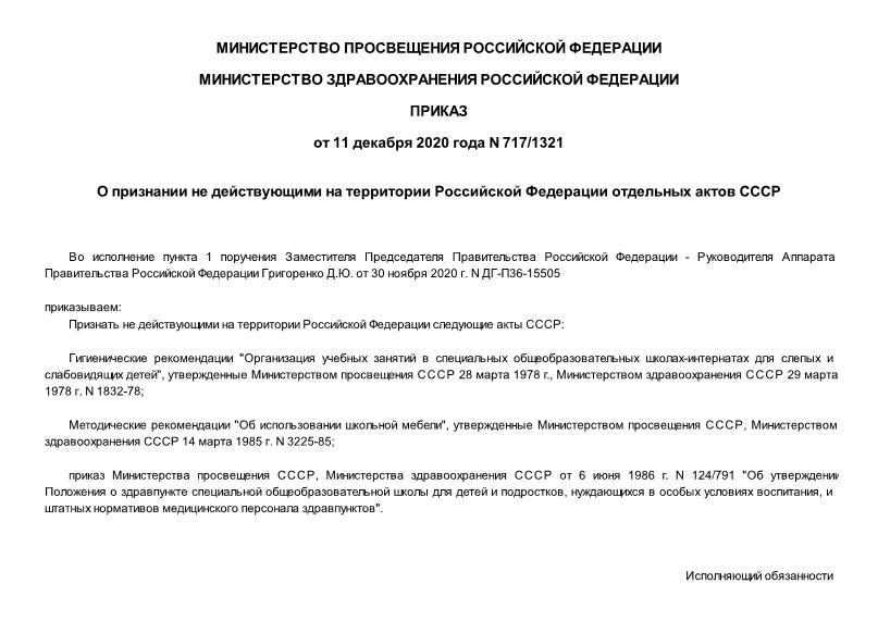 Приказ 717/1321 О признании не действующими на территории Российской Федерации отдельных актов СССР
