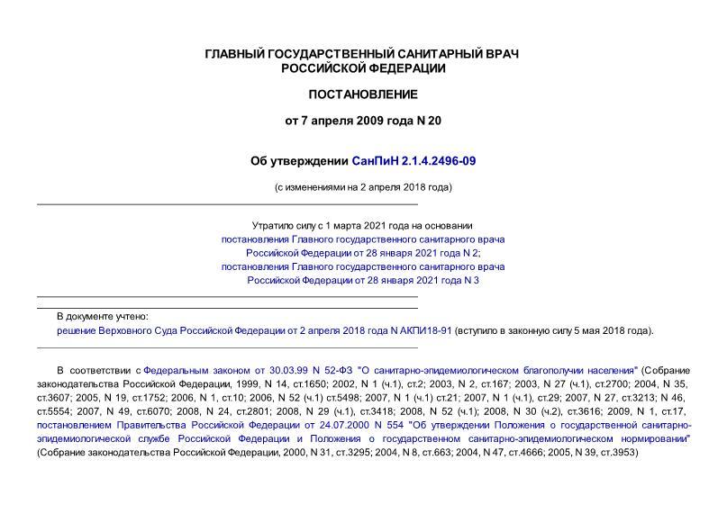 Постановление 20 Гигиенические требования к обеспечению безопасности систем горячего водоснабжения. Изменение к СанПиН 2.1.4.1074-01