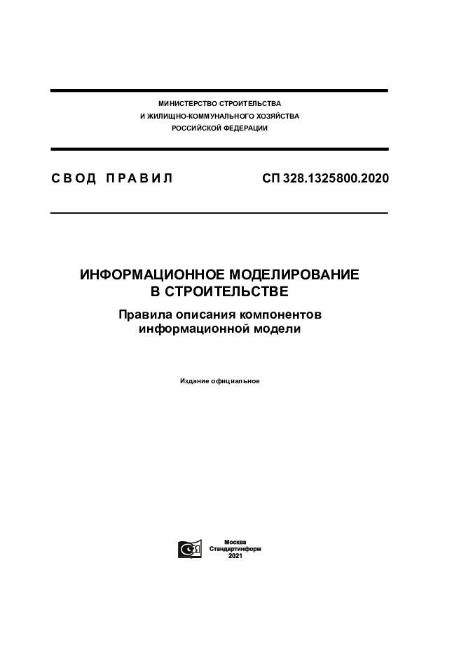 СП 328.1325800.2020 Информационное моделирование в строительстве. Правила описания компонентов информационной модели