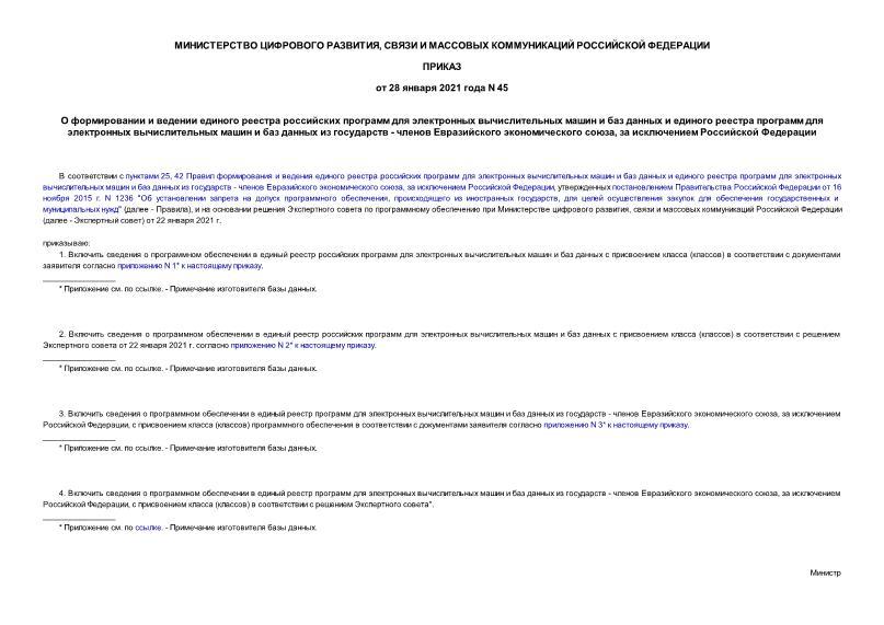Приказ 45 О формировании и ведении единого реестра российских программ для электронных вычислительных машин и баз данных и единого реестра программ для электронных вычислительных машин и баз данных из государств - членов Евразийского экономического союза, за исключением Российской Федерации