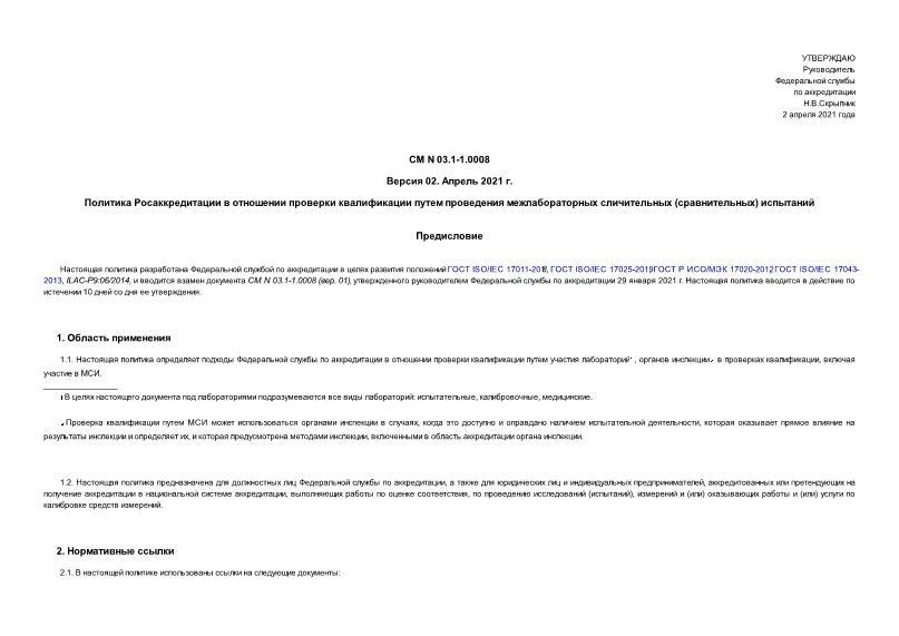 Система менеджмента Федеральной службы по аккредитации 03.1-1.0008 Политика Росаккредитации в отношении проверки квалификации путем проведения межлабораторных сличительных (сравнительных) испытаний