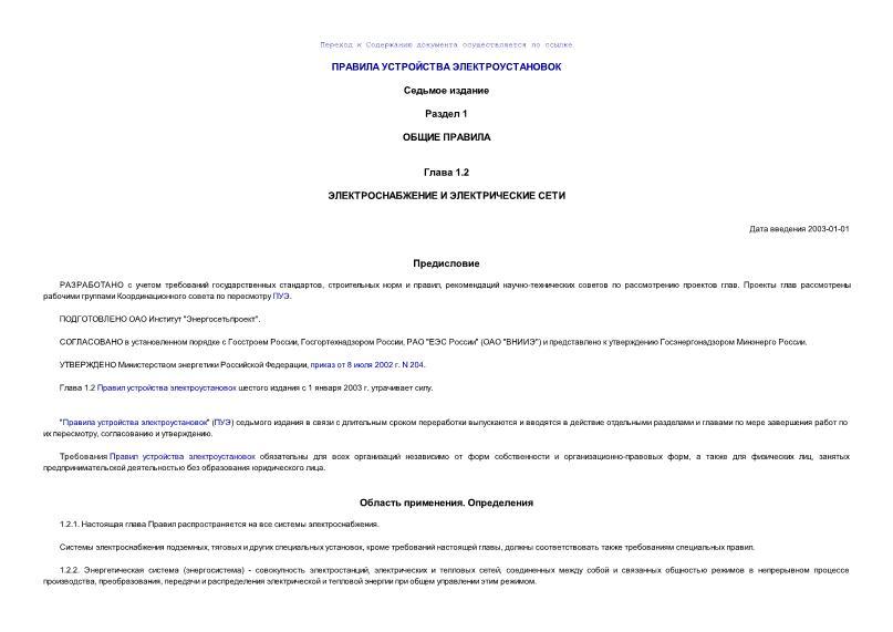 ПУЭ  Правила устройства электроустановок (ПУЭ). Глава 1.2 Электроснабжение и электрические сети (Издание седьмое)