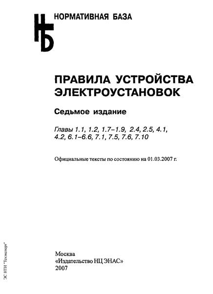 ПУЭ  Правила устройства электроустановок (ПУЭ). Глава 1.7 Заземление и защитные меры электробезопасности (Издание седьмое)