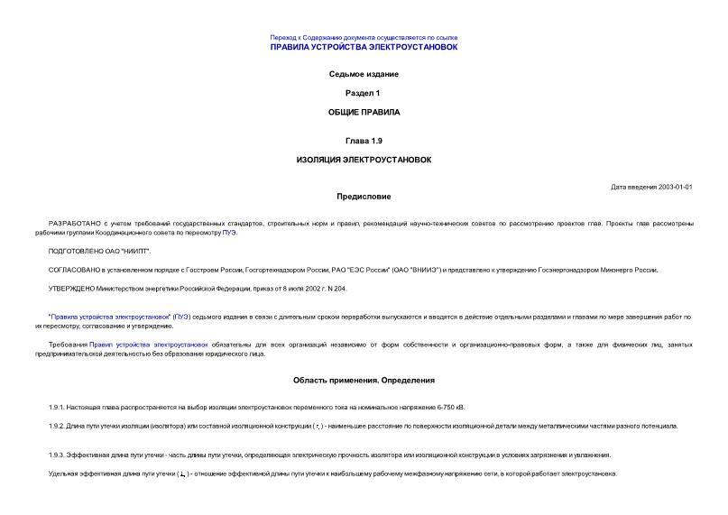 ПУЭ  Правила устройства электроустановок (ПУЭ). Глава 1.9 Изоляция электроустановок (Издание седьмое)