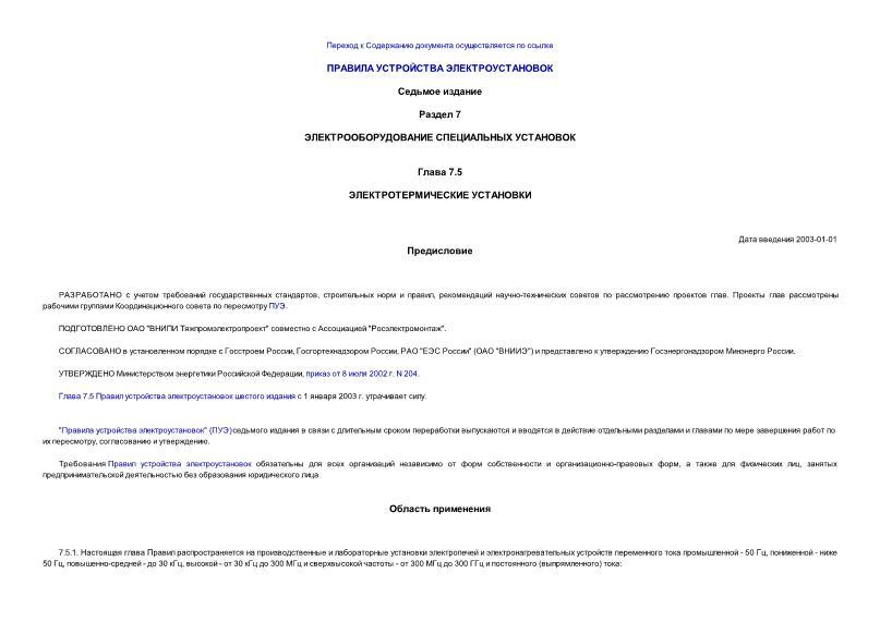 ПУЭ  Правила устройства электроустановок (ПУЭ). Глава 7.5 Электротермические установки (Издание седьмое)
