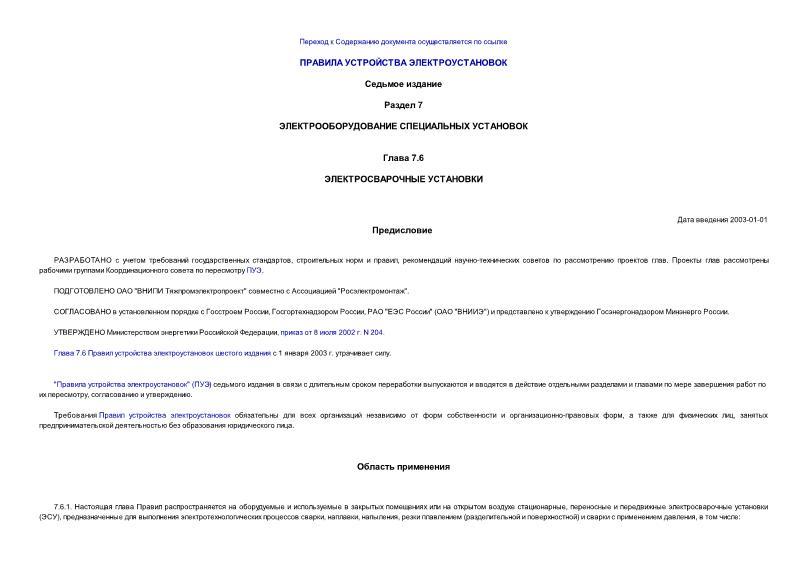 ПУЭ  Правила устройства электроустановок (ПУЭ). Глава 7.6 Электросварочные установки (Издание седьмое)