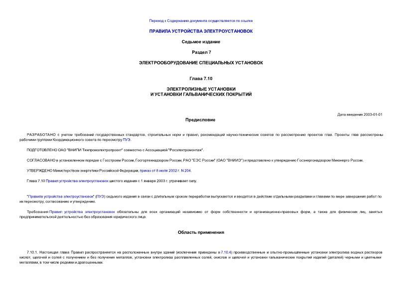 ПУЭ  Правила устройства электроустановок (ПУЭ). Глава 7.10. Электролизные установки и установки гальванических покрытий (Издание седьмое)