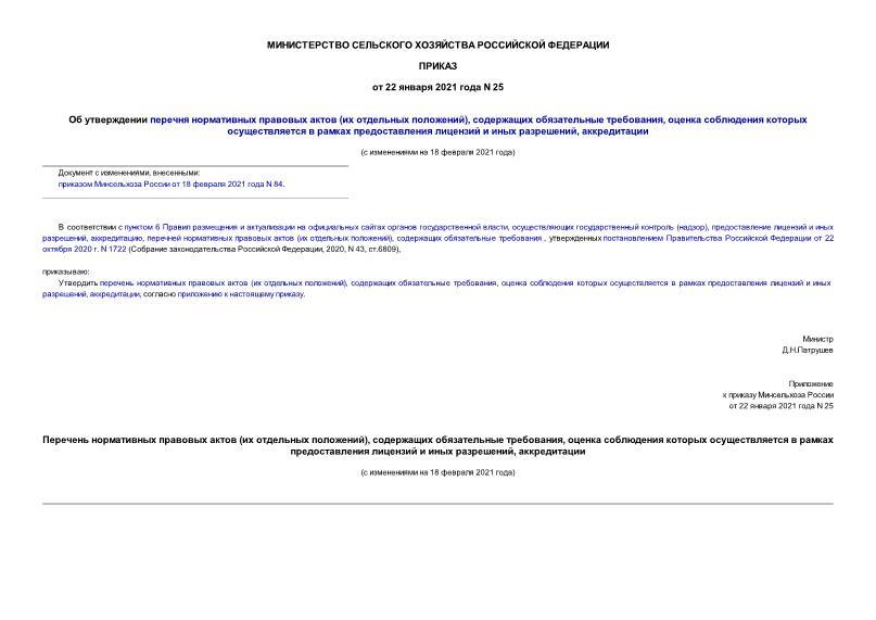 Приказ 25 Об утверждении перечня нормативных правовых актов (их отдельных положений), содержащих обязательные требования, оценка соблюдения которых осуществляется в рамках предоставления лицензий и иных разрешений, аккредитации (с изменениями на 18 февраля 2021 года)