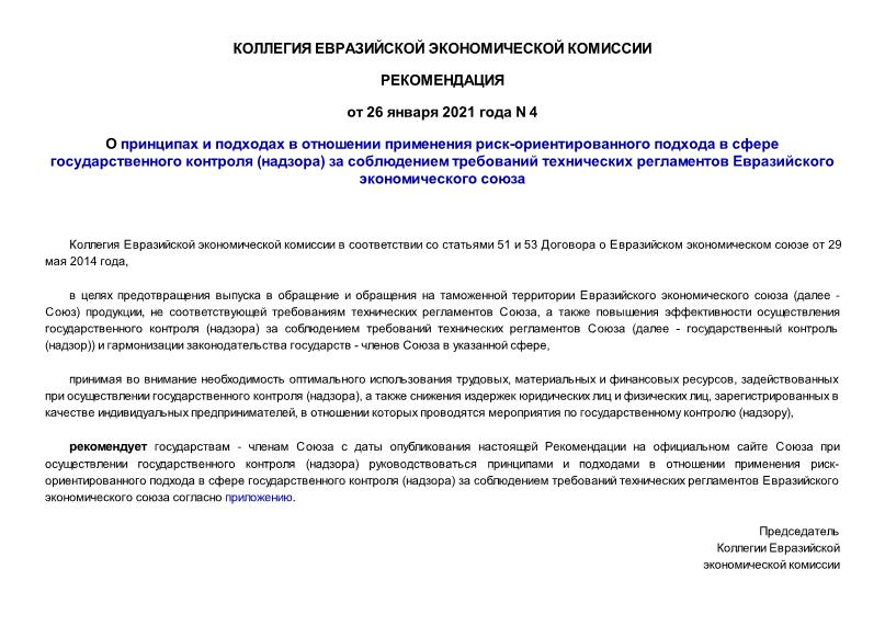 Рекомендации 4 О принципах и подходах в отношении применения риск-ориентированного подхода в сфере государственного контроля (надзора) за соблюдением требований технических регламентов Евразийского экономического союза