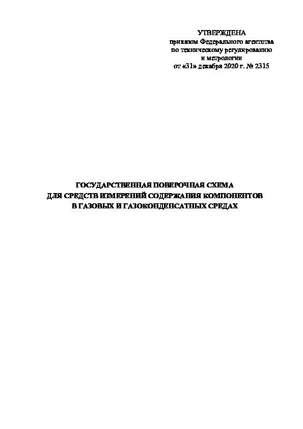 Государственная поверочная схема для средств измерений содержания компонентов в газовых и газоконденсатных средах