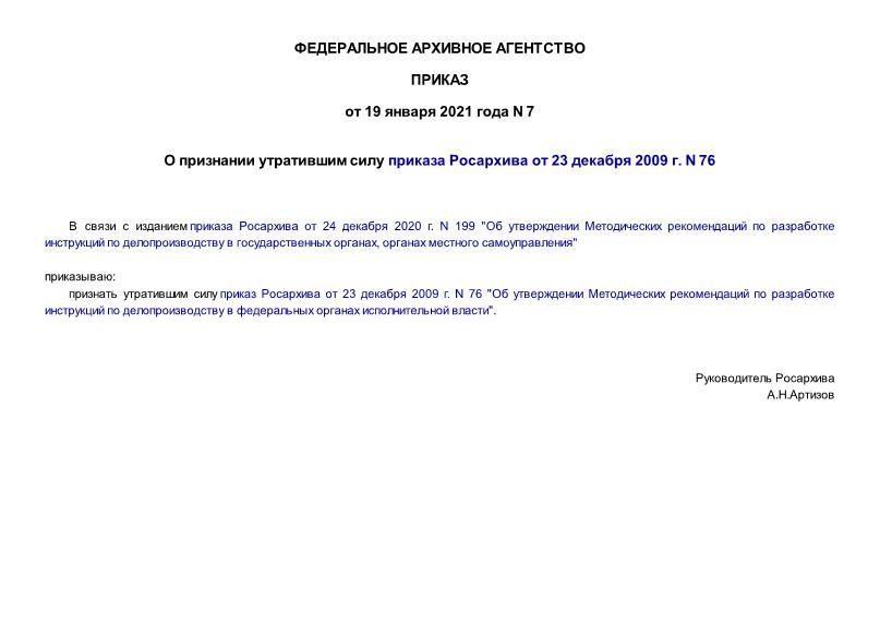 Приказ 7 О признании утратившим силу приказа Росархива от 23 декабря 2009 г. N 76