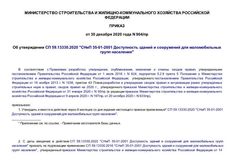 Приказ 904/пр Об утверждении СП 59.13330.2020