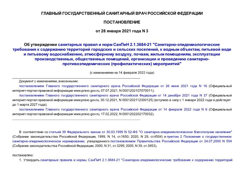 Постановление 3 Об утверждении санитарных правил и норм СанПиН 2.1.3684-21