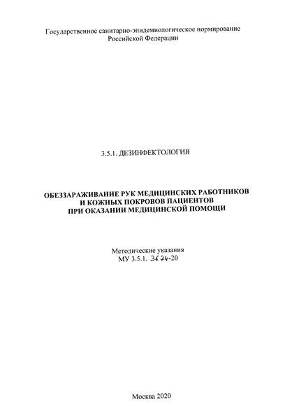 Методические указания 3.5.1.3674-20 Обеззараживание рук медицинских работников и кожных покровов пациентов при оказании медицинской помощи