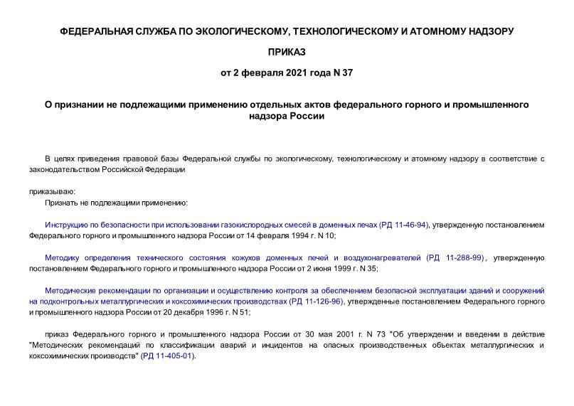 Приказ 37 О признании не подлежащими применению отдельных актов федерального горного и промышленного надзора России