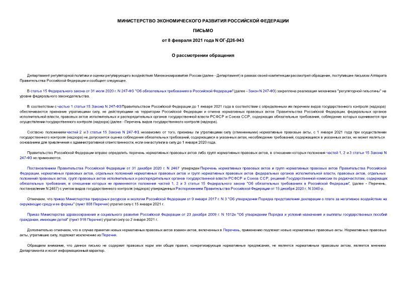 Письмо ОГ-Д26-943 О рассмотрении обращения