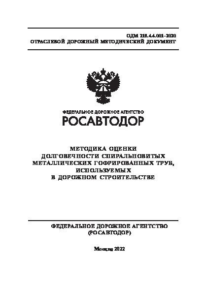 ОДМ 218.4.4.001-2020 Методика оценки долговечности спиральновитых металлических гофрированных труб, используемых в дорожном строительстве