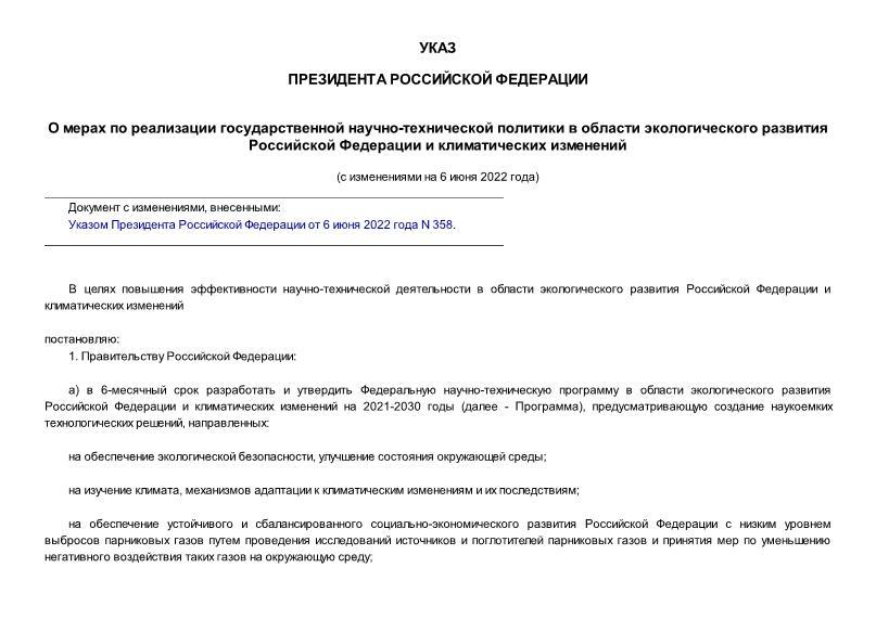 Указ 76 О мерах по реализации государственной научно-технической политики в области экологического развития Российской Федерации и климатических изменений