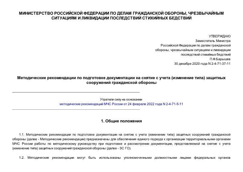 Методические рекомендации 2-4-71-37-11 Методические рекомендации по подготовке документации на снятие с учета (изменение типа) защитных сооружений гражданской обороны