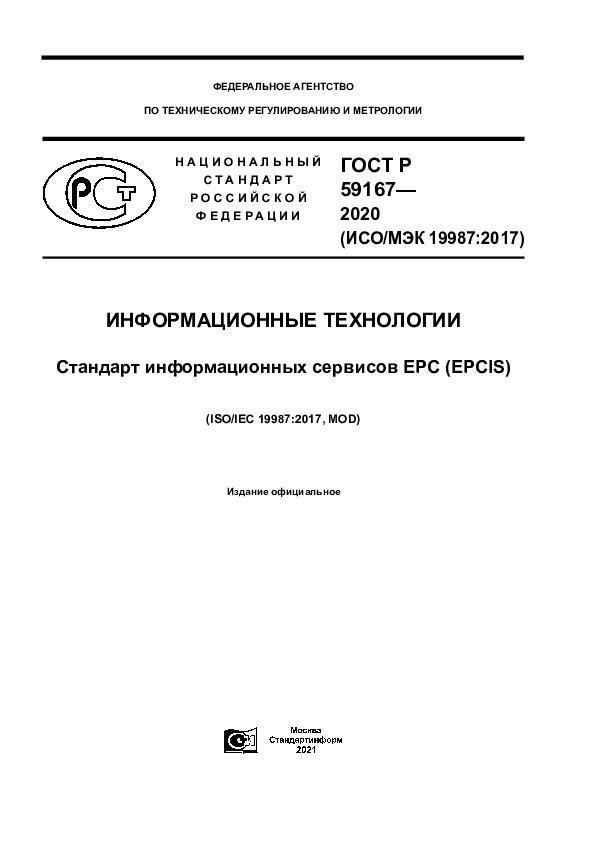 ГОСТ Р 59167-2020 Информационные технологии (ИТ). Стандарт информационных сервисов EPC (EPCIS)