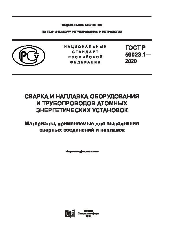 ГОСТ Р 59023.1-2020 Сварка и наплавка оборудования и трубопроводов атомных энергетических установок. Материалы, применяемые для выполнения сварных соединений и наплавок