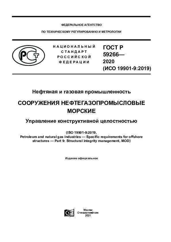ГОСТ Р 59266-2020 Нефтяная и газовая промышленность. Сооружения нефтегазопромысловые морские. Управление конструктивной целостностью