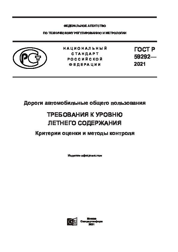 ГОСТ Р 59292-2021 Дороги автомобильные общего пользования. Требования к уровню летнего содержания. Критерии оценки и методы контроля