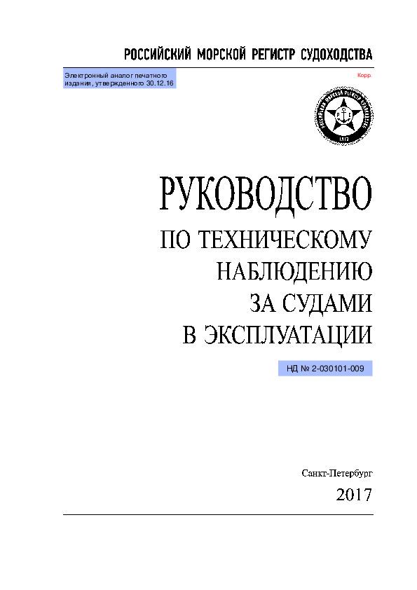 Руководство 2-030101-009 Руководство по техническому наблюдению за судами в эксплуатации (Издание 2017 года)