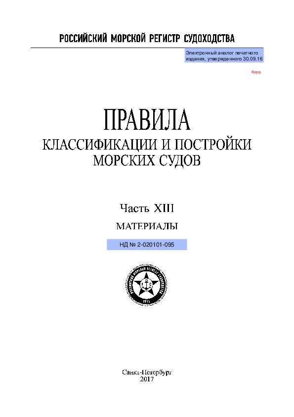 Правила 2-020101-095 Правила классификации и постройки морских судов. Часть XIII. Материалы