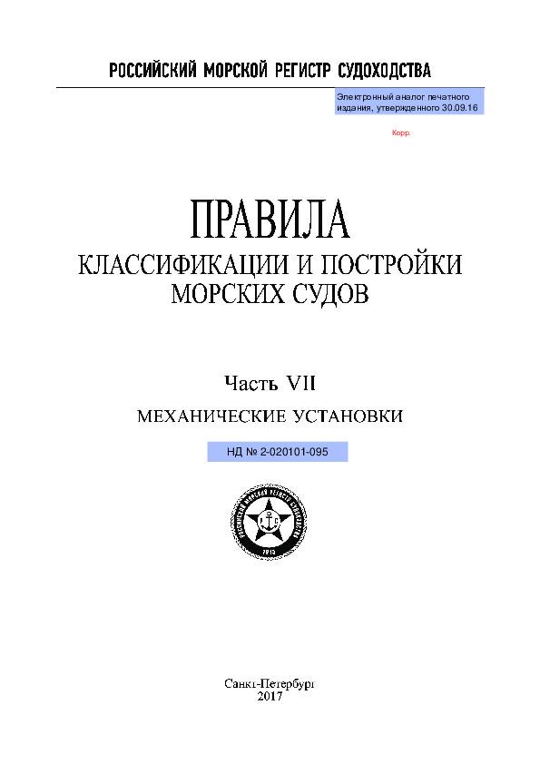 Правила 2-020101-095 Правила классификации и постройки морских судов. Часть VII. Механические установки