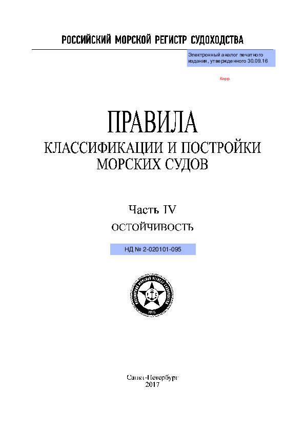 Правила 2-020101-095 Правила классификации и постройки морских судов. Часть IV. Остойчивость