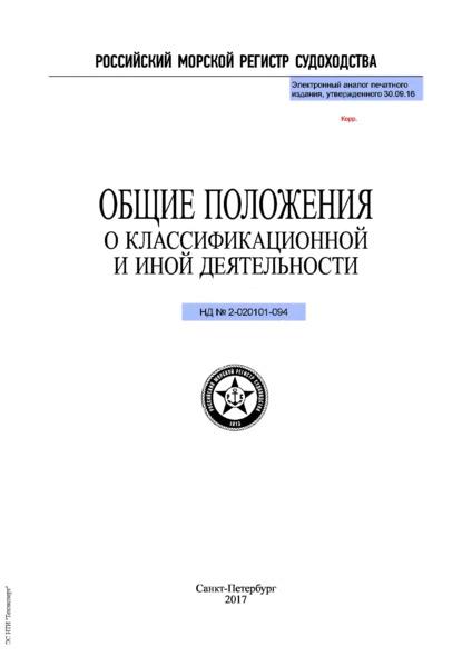 НД 2-020101-094 1-094 Общие положения о классификационной и иной деятельности