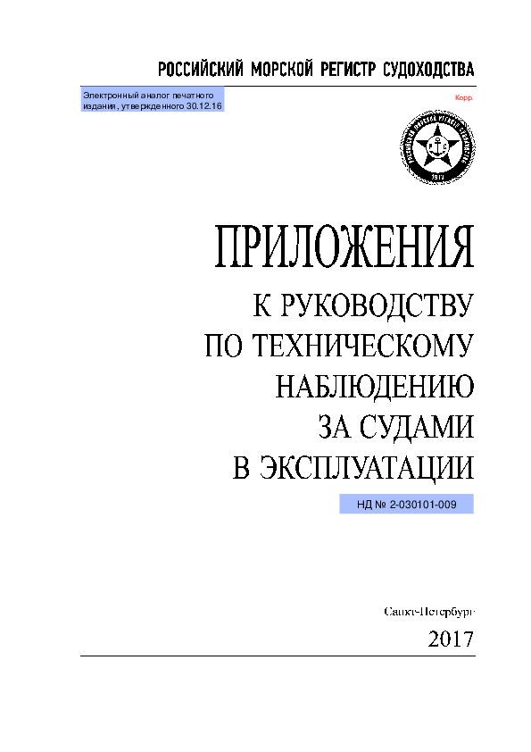 Руководство 2-030101-009 Приложения к Руководству по техническому наблюдению за судами в эксплуатации (Издание 2017 года)