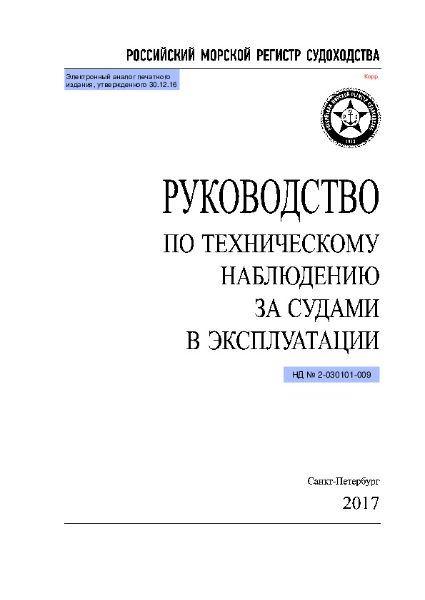 Руководство 2-030101-009 Руководство по техническому наблюдению за судами в эксплуатации (С Изменениями) (Издание 2017 года)